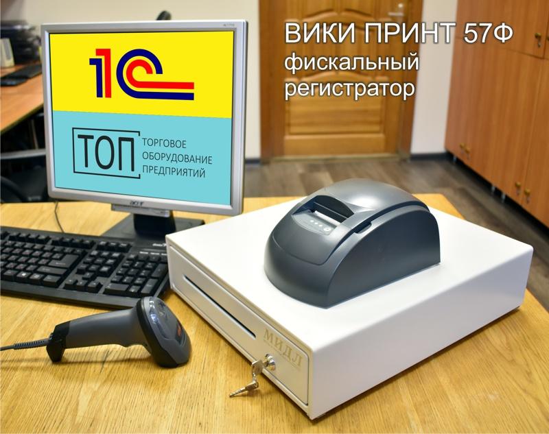 Фискальный регистратор ККТ Вики Принт 57Ф - купить в Казани
