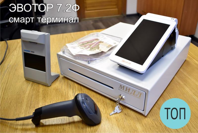 Смарт терминал ККТ Эвотор 7.2 - купить в Казани