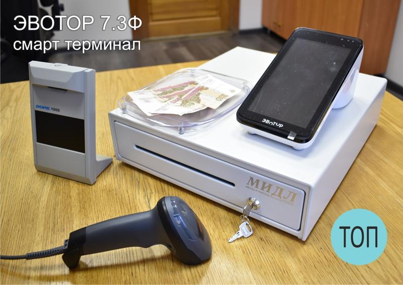 Смарт терминал ККТ Эвотор 7.3 - купить в Казани
