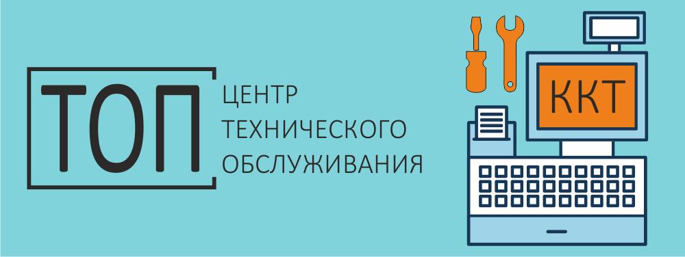 ЦТО ККТ в Казани