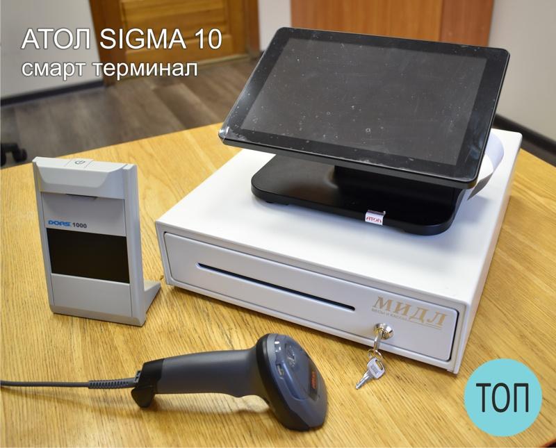 Смарт терминал ККТ АТОЛ SIGMA 10 - купить в Казани